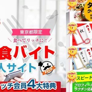 ペコリッチ体験談 東京都内の飲食業界アルバイト求人サイトの特徴と口コミ評判