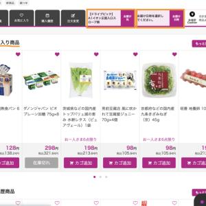 イオンネットスーパーがめちゃめちゃ便利だった!