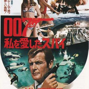 洋画 チラシ 007 私を愛したスパイ