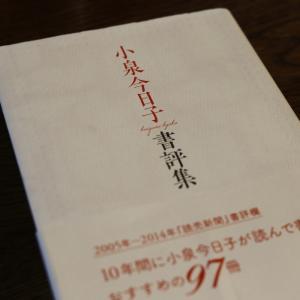 小泉今日子書評集ーその本が読みたくなる書評97本