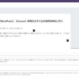 【WordPress】【Cocoon】段落のスタイルが選択出来ない方へ