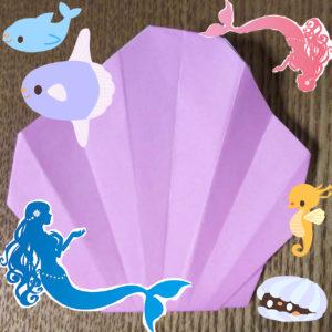 【折り紙】作る 貝・ホタテ【カンタン!小学校低学年でも作れる!】夏・海のおりがみ