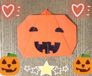 【折り紙】かぼちゃ・パンプキン【カンタン!小学校低学年でも作れる!】秋・10月・野菜のおりがみ【ハロウィンにぴったり☆】