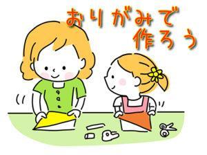 折り紙の作り方一覧「おりがみでつくろう」