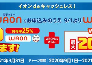 マイナポイント事業-イオンカード×WAON 申し込み