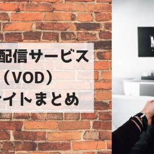 【無料期間・月額料金】動画配信サービス(VOD)7サイトまとめ