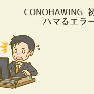 ConoHa WING 初心者がハマる(Forbidden access)エラー対処法