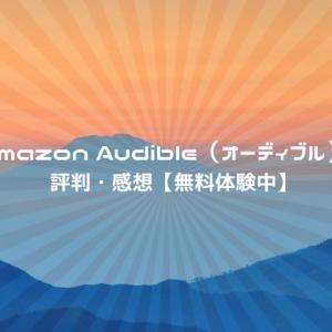 Amazon Audible(オーディブル)の評判・感想【無料体験中】