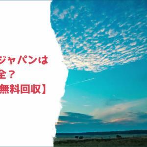【パソコン無料回収】リネットジャパンは安心、安全?