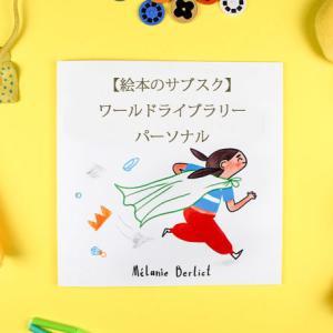 【評判・口コミ】ワールドライブラリーパーソナル【絵本のサブスク】
