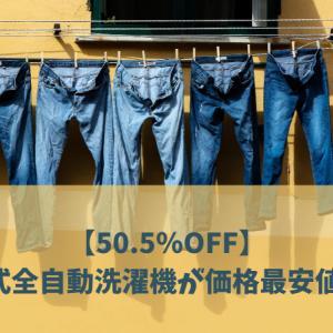 ドラム式全自動洗濯機が価格最安値の時期【50.5%OFF】