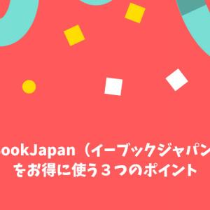 eBookJapan(イーブックジャパン)をお得に使う3つのポイント