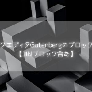 ブロックエディタGutenbergのブロックまとめ【JINブロック含む】