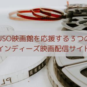 DOKUSO映画館を応援する3つの理由【インディーズ映画配信サイト】