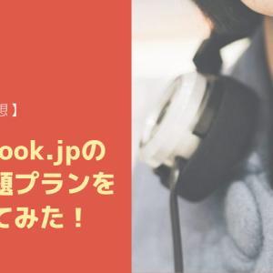 audiobook.jpの聴き放題プランを体験してみた!【評判・感想】