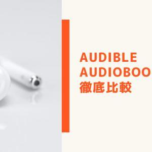 【2020最新版】Audible(オーディブル)audiobook.jp 徹底比較