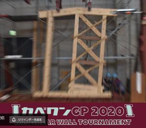 カベワンGP2020決勝トーナメント生配信