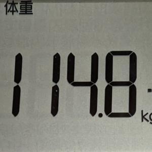 とりあえずの目標は112kg台になること