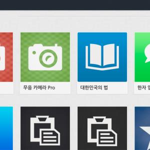iPhoneで使える漢字変換可能な韓国語キーボード(単語ごとの変換可能)(デザインGood!)