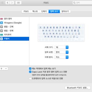 Mac、韓国語の漢字入力の方法!!