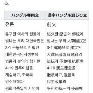 漢字ハングル混じり文とは?