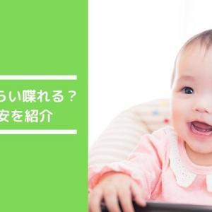 1歳児はどれくらい言葉が喋れるのが普通?早い・遅いを解説