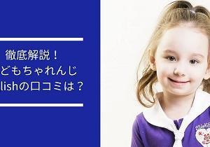 【幼児英語】こどもちゃれんじEnglishの口コミは?