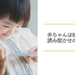 赤ちゃんに絵本を読むメリットは?読み聞かせ上手になるコツも紹介
