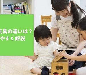 1歳児に買うなら積み木とブロックどっちがオススメ?特徴を徹底比較