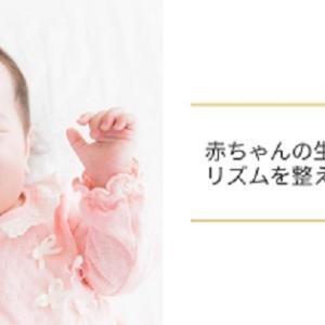赤ちゃんのリズムってどう整えるの?作り方やメリットを解説