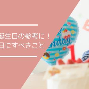 思い出に残る1歳の誕生日の祝い方!正しいマナーや風習