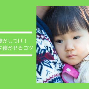 【イヤイヤ期】なかなか寝ない2歳児をうまく寝かしつける方法