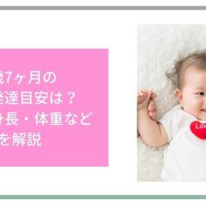 1歳7か月の子どもの言葉・身長や体重の発達目安は?