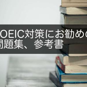TOEIC 600点を取るためのお勧め問題集、参考書