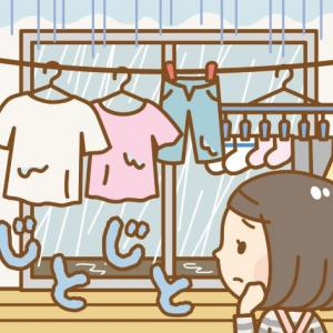 梅雨の洗濯物が乾かない…を解決!スペースと乾かし方をテコ入れせよ