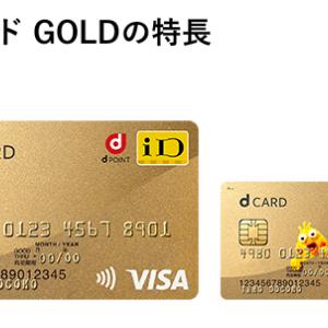 【2020年8月はコレ①】dカードゴールド発行で36,500ポイント獲得です!