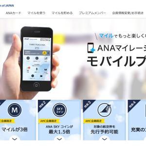 【Edy決済】ANAマイレージクラブモバイルプラスはお得なのか?
