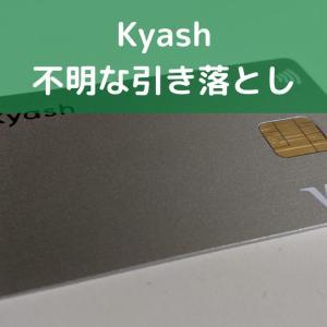 【Kyash】身に覚えのない引き落とし?原因は…