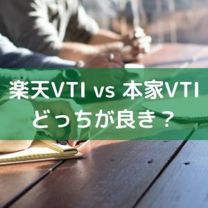【詳細比較】本家VTIと楽天VTIはどっちが良いか?