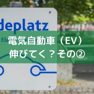 【電気自動車】ガソリン車が置き換わるのか?その②