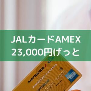 【2020年9月はコレ①】JALカードAMEX発行で23,000円