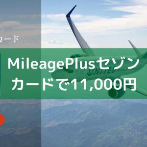 【2020年9月はコレ②】MileagePlusセゾンカード発行で17,000円分ゲット