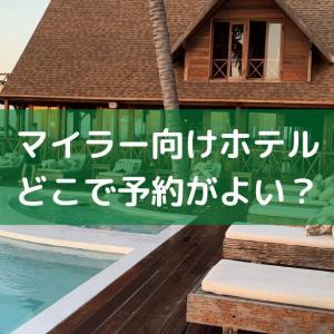 【ホテル予約比較】ポイントサイト経由とANA提携ホテル