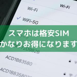 【格安SIM】スマホをMVNOに切り替えて固定費用を抑えよう
