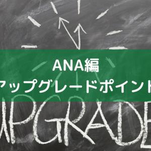 【ANA】アップグレードポイントをうまく使おう