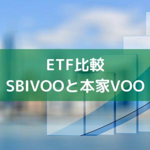 【S&P500のETF詳細比較】SBI VOO vs 本家VOO