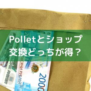【Pollet】あまった金券でチャージはお得?買取ショップと比較