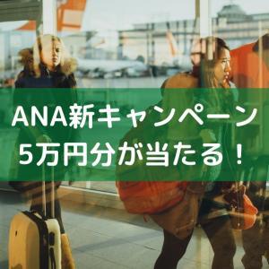 【2020秋キャンペーン】ANASkyコイン50,000円分が当たる