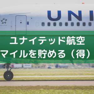【陸マイラー第3の選択肢】ユナイテッド航空のマイルでANA便を利用