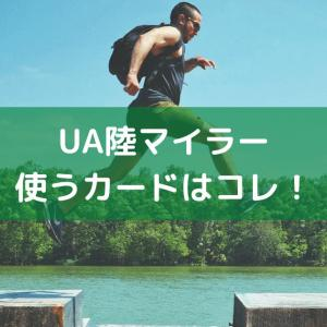 【UA陸マイラー】UAマイルを貯めるならMileagePlusセゾンカード
